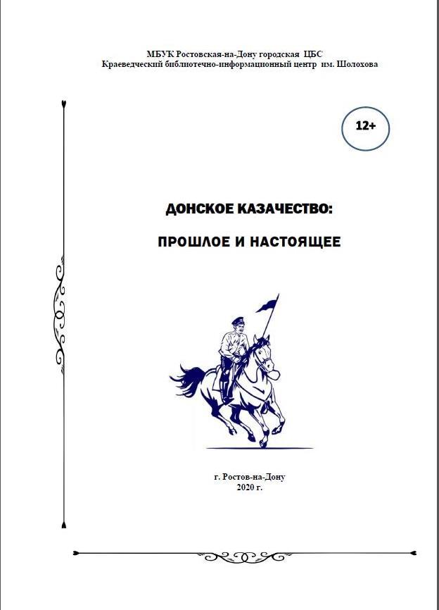 Это изображение имеет пустой атрибут alt; его имя файла - donskoe-kazachestvo-1.jpg