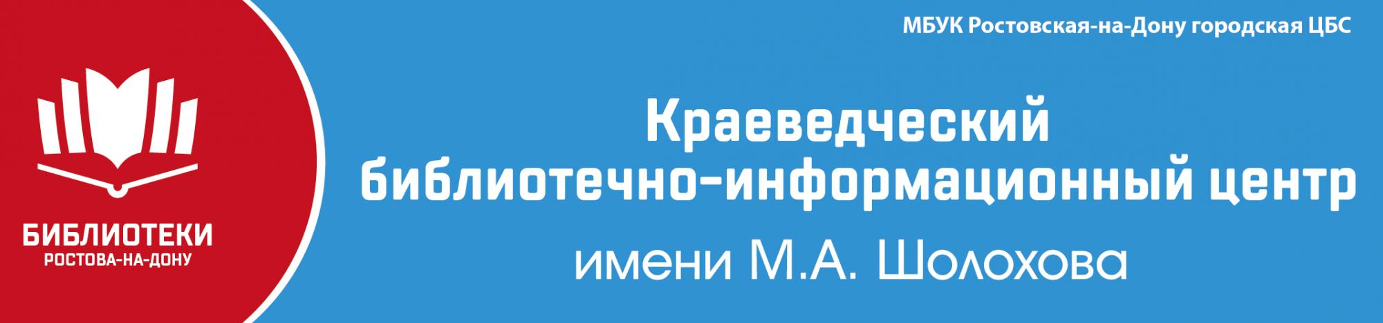 Краеведческий библиотечно-информационный центр им. М. А. Шолохова